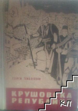 Крушовска република