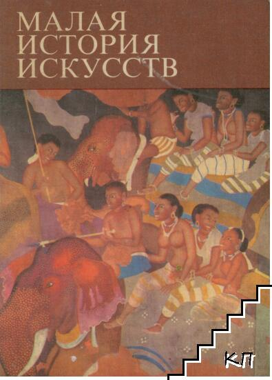 Малая история искусств