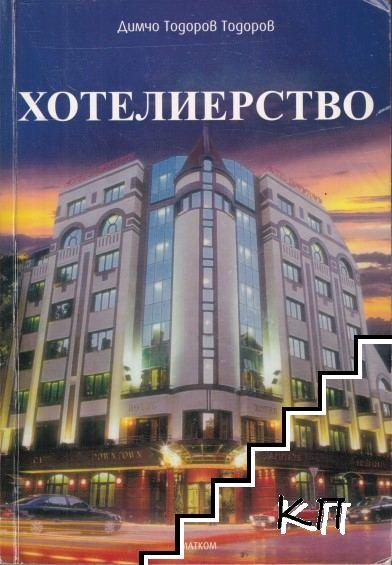 Хотелиерство