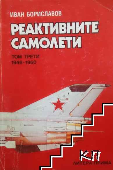 Реактивни самолети. Том 3: 1946-1960