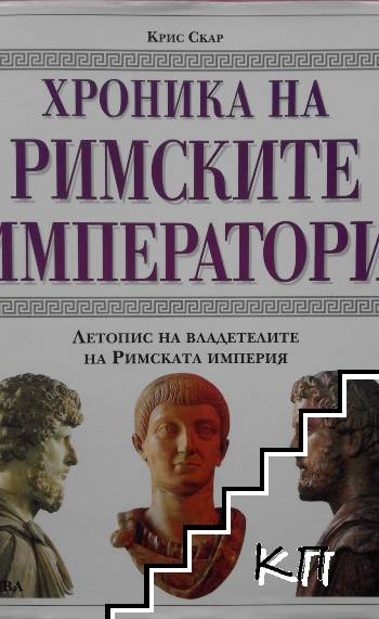 Хроника на римските императори
