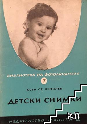 Детски снимки