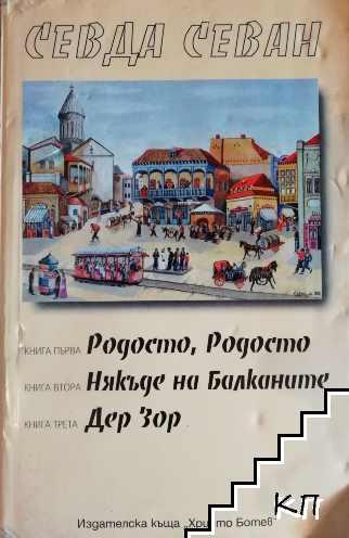 Родосто, Родосто; Някъде на Балканите; Дер Зор