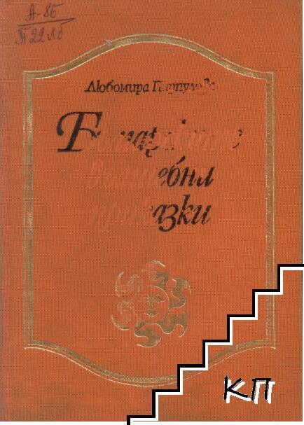 Българските вълшебни приказки