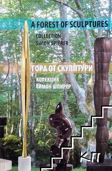 Гора от скулптури / A Forest of Sculptures