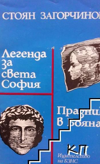 Легенда за Света София; Празник в Бояна