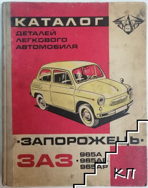 "Каталог деталей легкового автомобиля ""Запорожець"", моделей 3АЗ-965А, 3А3-965АБ, ЗАЗ-965АР"