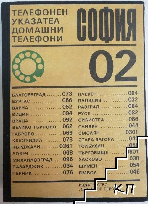 Телефонен указател София. Домашни телефони 1983