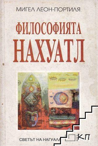 Философията Нахуатл