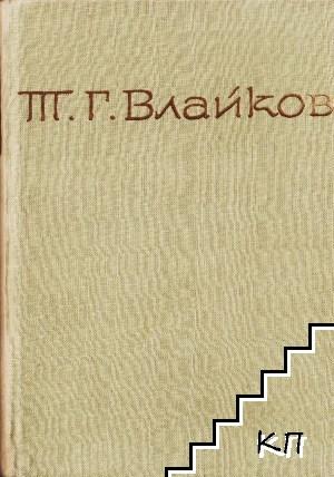 Съчинения в осем тома. Том 5