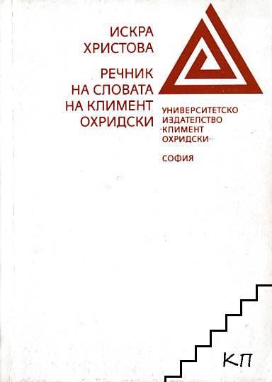 Речник на словата на Климент Охридски