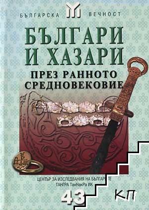 Българи и хазари през Ранното Средновековие