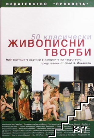50 класически живописни творби