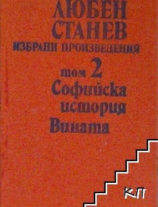 Избрани произведения в два тома. Том 2: Софийска история; Вината