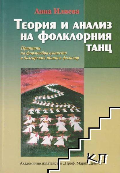 Теория и анализ на фолклорния танц