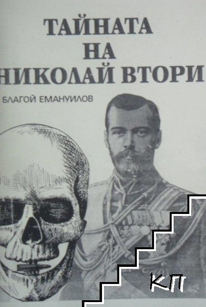 Тайната на Николай Втори