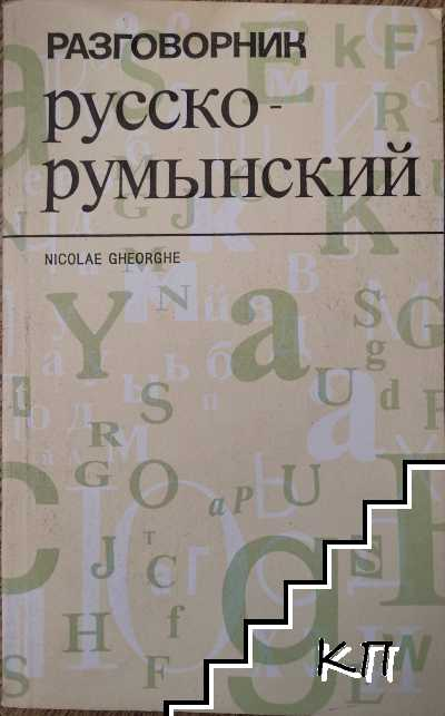 Русско-румънский разговорник
