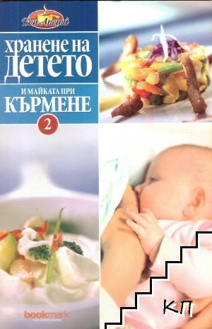 Хранене на детето. Книга 2: Хранене на детето и майката при кърмене