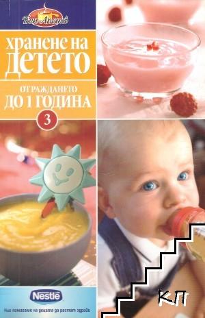 Хранене на детето. Книга 3: От раждането до 1 година