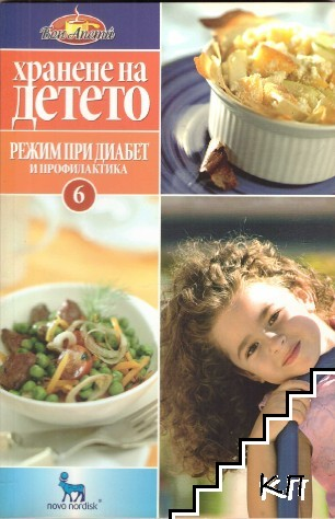 Хранене на детето. Книга 6: Режим при диабет и профилактика