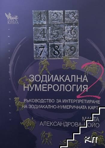 Зодиакална нумерология. Книга 2