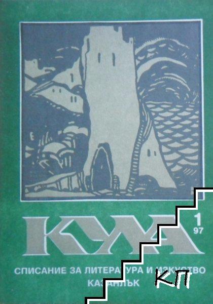 Кула. Бр. 1 / 1997