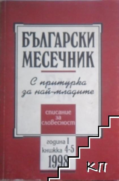 Български месечник. Бр. 4-5 / 1998