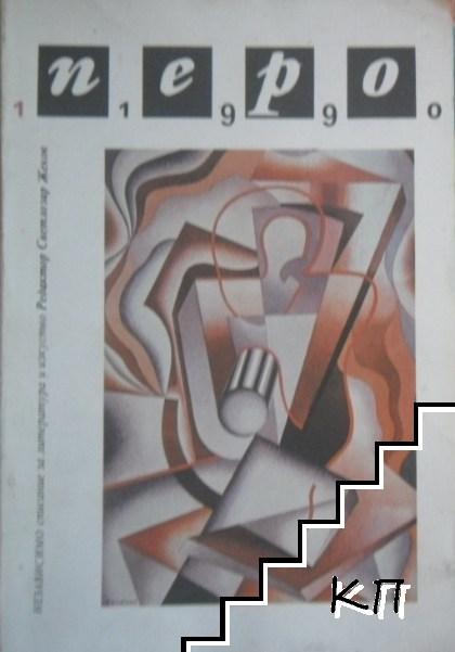 Перо. Бр. 1 / 1990