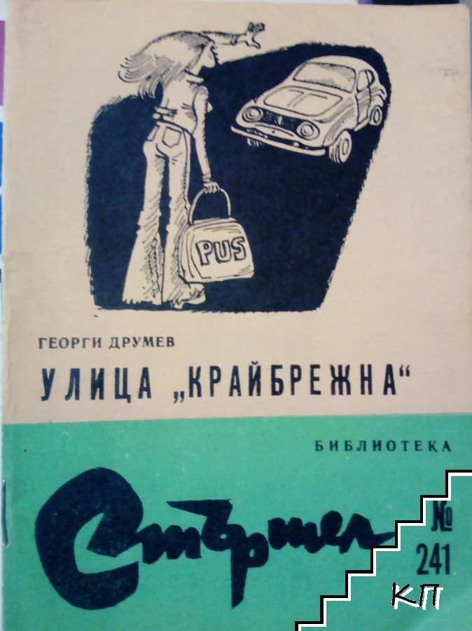 """Улица """"Крайбрежна"""""""