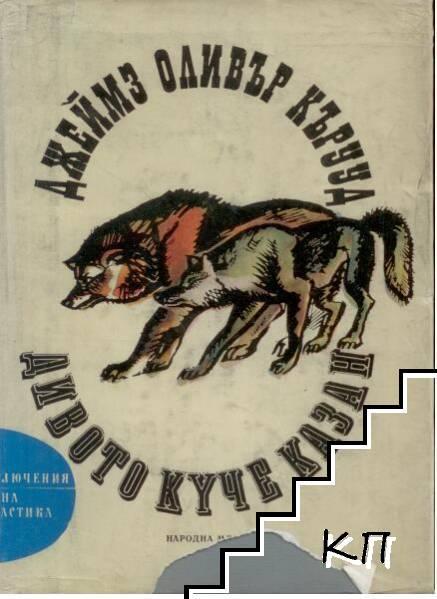Дивото куче Казан