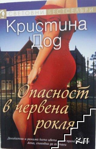 Опасност в червена рокля