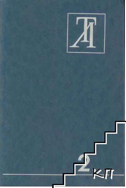 Технологические лазеры. Справочник в двух томах. Том 2
