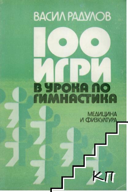 100 игри в урока по гимнастика
