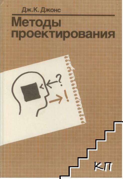 Методы проектирования