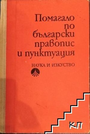 Помагало по български правопис и пунктуация