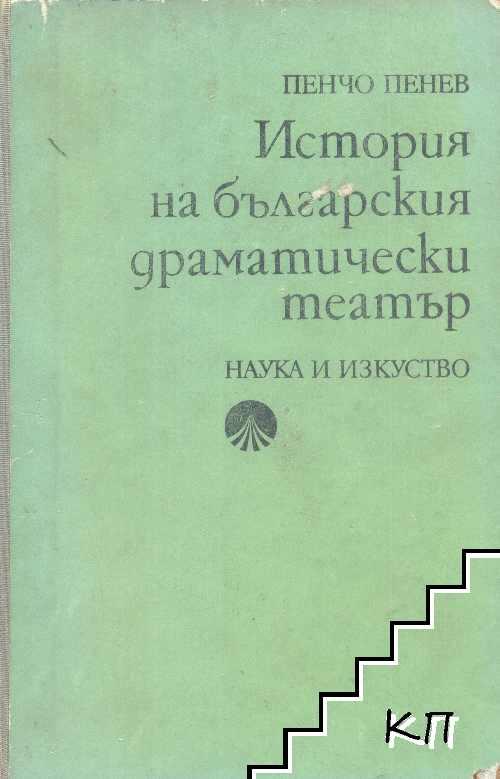 История на българския драматически театър