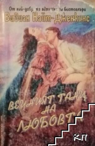 Вечният танц на любовта