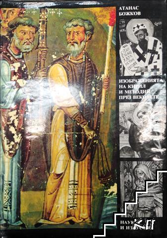 Изображенията на Кирил и Методий през вековете