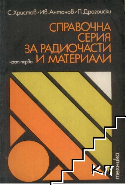 Справочна серия за радиочасти и материали. Част 1: Слаботокови електромеханични елементи