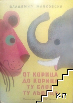 От корица до корица ту слон, ту лъвица