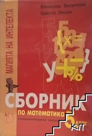 Сборник по математика за 5. клас. Свободноизбираема подготовка
