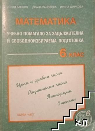 Математика за 6. клас. Част 1