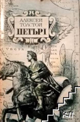 Петър I