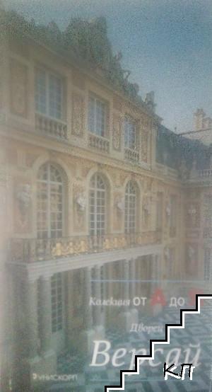 Дворец Версай