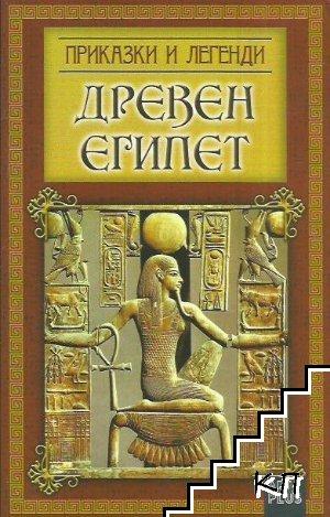 Приказки и легенди за Древен Египет