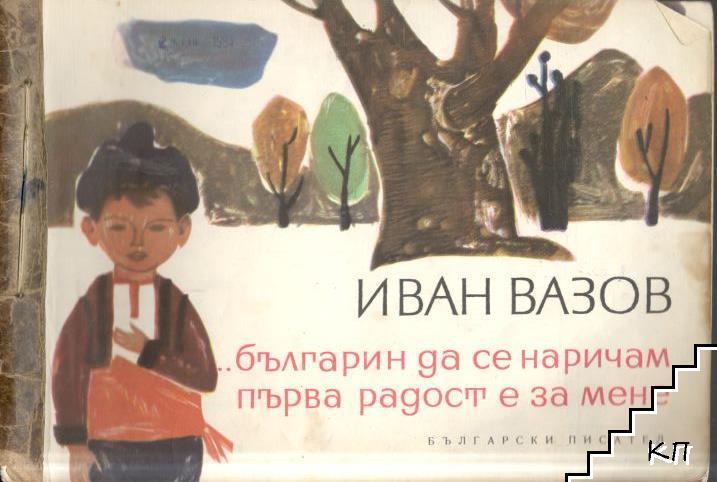 ...българин да се наричам първа радост е за мене