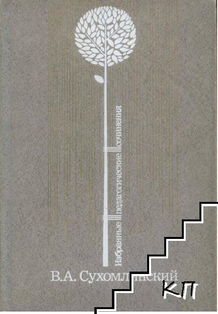 Избранные педагогические сочинения в трех томах. Том 3