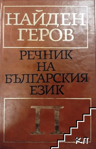 Речник на българския език. Част 4: П