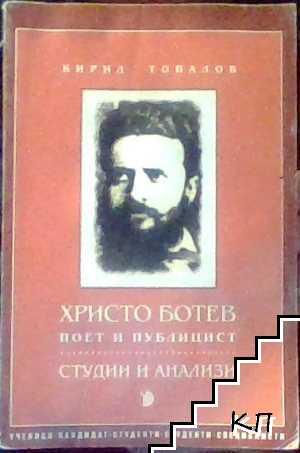 Христо Ботев - поет и публицист