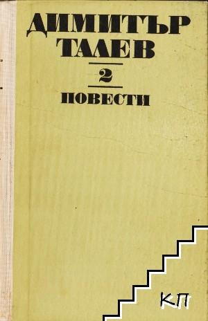 Съчинения в единадесет тома. Том 2: Повести